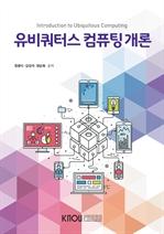 유비쿼터스컴퓨팅개론