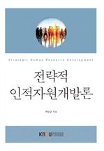 전략적인적자원개발론(워크북 포함)