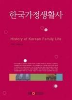 한국가정생활사(워크북 포함)