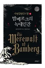 도서 이미지 - 사형집행인의 딸 5: 밤베르크의 늑대인간