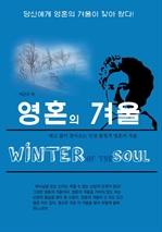 도서 이미지 - 영혼의 겨울