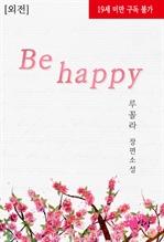 도서 이미지 - Be happy (외전)