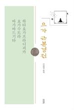 도서 이미지 - 요가 근본경전