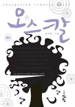 도서 이미지 - [합본] 오스칼 (전2권/완결)