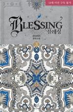 도서 이미지 - [BL] 블레싱(BLESSING)