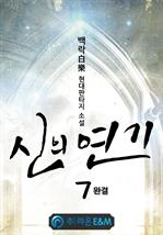 도서 이미지 - 신의 연기
