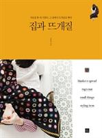 도서 이미지 - 집과 뜨개질