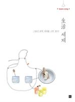 도서 이미지 - 생활 세제