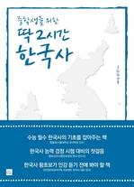 도서 이미지 - 중학생을 위한 딱 2시간 한국사