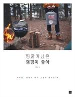 도서 이미지 - 띵굴마님은 캠핑이 좋아