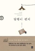 도서 이미지 - 달팽이 편지