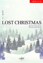 도서 이미지 - 로스트 크리스마스