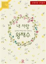 도서 이미지 - 내 사랑 왕재수 (전2권/완결)