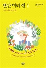도서 이미지 - 빨간 머리 앤 1: 초록 지붕 집의 앤