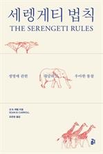 도서 이미지 - 세렝게티 법칙 THE SERENGETI RULES