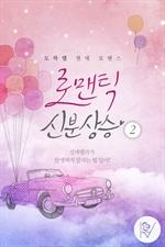 도서 이미지 - 로맨틱 신분상승