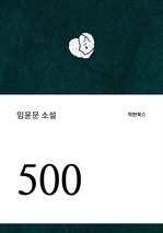 도서 이미지 - 500