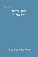 도서 이미지 - 박근혜 대통령 탄핵 소추안