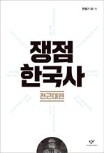 도서 이미지 - 쟁점 한국사: 전근대편