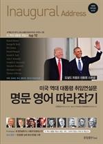 도서 이미지 - 미국 역대 대통령 취임연설문 명문 영어 따라잡기