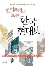 도서 이미지 - 반미주의로 보는 한국 현대사
