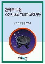 도서 이미지 - 만화로 보는 조선시대의 위대한 과학자들