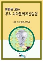 도서 이미지 - 만화로 보는 우리 과학문화유산탐험