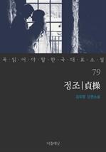도서 이미지 - 정조 (꼭 읽어야 할 한국 대표 소설 79)