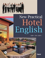 도서 이미지 - New Practical Hotel English