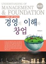 도서 이미지 - 경영의 이해와 창업 (개정4판)