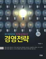도서 이미지 - 경영전략 (2판)