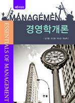 도서 이미지 - 경영학 개론 (개정6판)