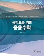 도서 이미지 - 공학도를 위한 응용수학