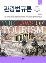 도서 이미지 - 관광법규론 (2판)