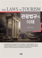 도서 이미지 - 관광법규의 이해