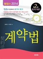 도서 이미지 - 국가공인 행정사 계약법 (2013)