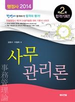 도서 이미지 - 국가공인 행정사 사무관리론 (2013)