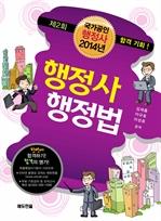 도서 이미지 - 국가공인 행정사 행정사 행정법 (2013)