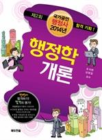 도서 이미지 - 국가공인 행정사 행정학개론 (2013)