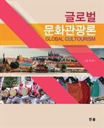 도서 이미지 - 글로벌문화 관광론