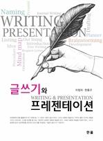 도서 이미지 - 글쓰기와 프레젠테이션