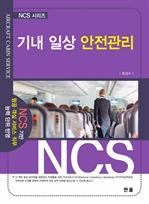 도서 이미지 - 기내 일상 안전관리 (NCS 시리즈)