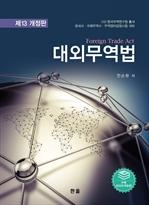 도서 이미지 - 대외무역법 (13개정판)