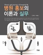 도서 이미지 - 병원 홍보의 이론과 실무