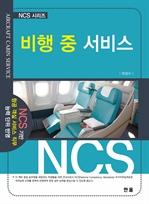 도서 이미지 - 비행 중 서비스 (NCS 시리즈)