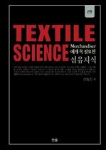 도서 이미지 - 섬유지식(Textile Science) Merchandiser에게 꼭 필요한 (2판)