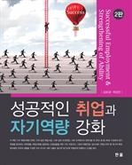 도서 이미지 - 성공적인 취업과 자기역량 강화