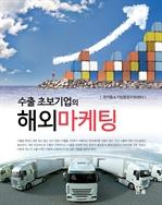 도서 이미지 - 수출 초보기업의 해외마케팅