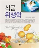 도서 이미지 - 식품위생학