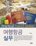 도서 이미지 - 여행항공실무 (3판)